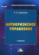 Антикризисное управление: Учебник для бакалавров. 4-е изд