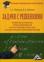 Задачи с решениями по высшей математике, теории вероятностей, математической статистике, математическому программированию: Учеб. пособ. 9-е изд., стер
