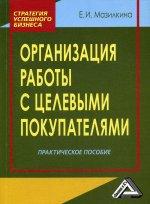 Организация работы с целевыми покупателями: Практическое пособие. 4-е изд., стер