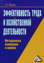 Эффективность труда и хозяйственной деятельности: методология измерения и оценки. 2-е изд., стер
