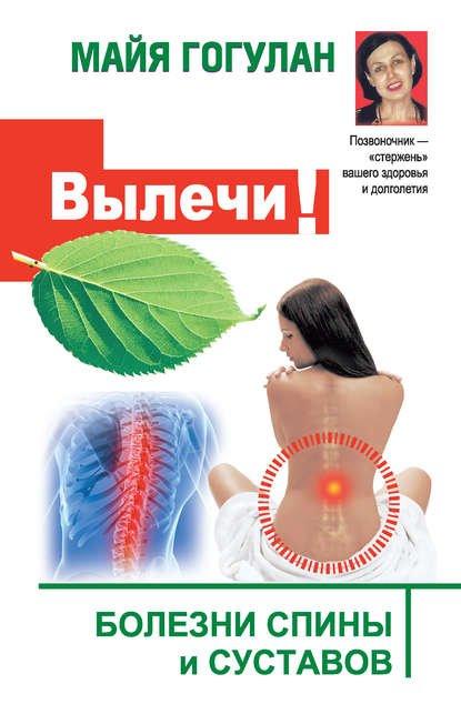 Вылечи! Болезни спины и суставов