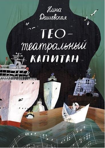Тео - театральный капитан