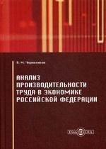 Анализ производительности труда в экономике Российской Федерации