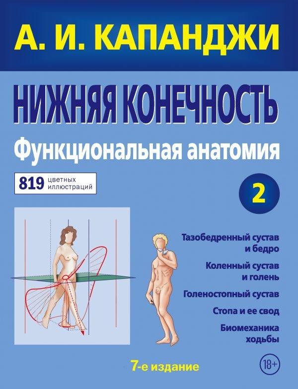 Нижняя конечность. Функциональная анатомия. Тазобедренный сустав и бедро. Коленный сустав и голень. Голеностопный сустав. Стопа и ее свод. Биомеханика ходьбы. Седьмое издание