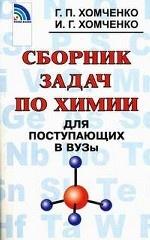 Сборник задач по химии для поступающих в ВУЗы. Гриф МО РФ