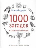 1000 загадок в стихах для детей