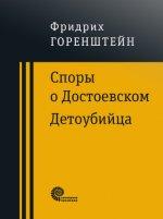 Споры о Достоевском. Детоубийца