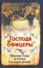 «Господа офицеры». Неизвестная история русской армии