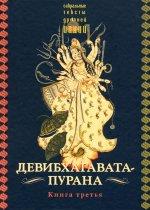 Девибхагавата-пурана. Книга третья