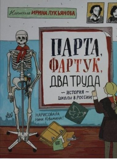 Парта, фартук, два труда. История школы в России