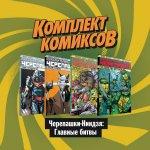Черепашки-Ниндзя: Главные битвы. Комплект комиксов