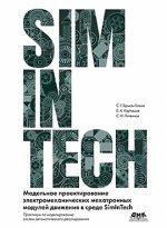 Модельное проектирование электромеханических мехатронных модулей движения в среде SimInTech