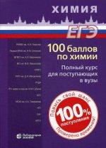 100 баллов по химии. Полный курс для поступающих в ВУЗы: учебное пособие 4-е изд