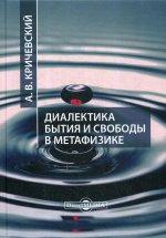 Диалектика бытия и свободы в метафизике: монография