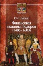 (1485–1603)
