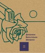 Дневники Вильгельма Шенрока. 1978-1979. Том второй