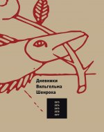 Дневники Вильгельма Шенрока. 1973-1977 годы. Том первый