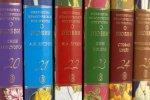 Библиотека классической литературы о любви в 25 томах