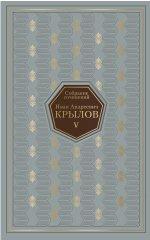 Собрание сочинений в четырех томах