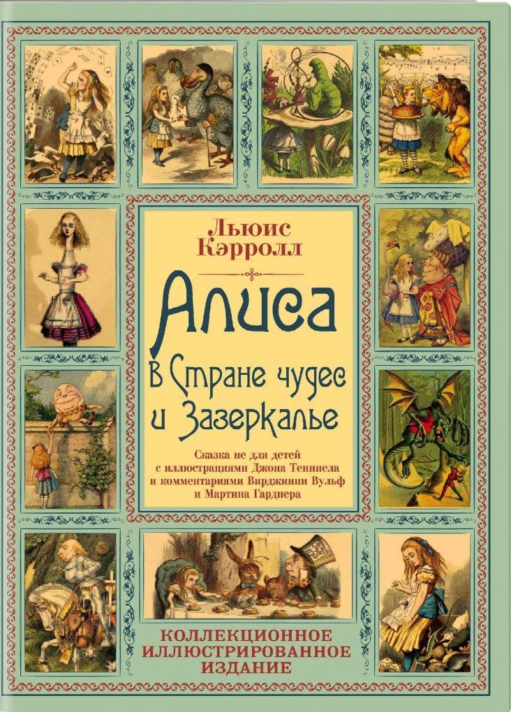 Алиса в Стране чудес и Зазеркалье