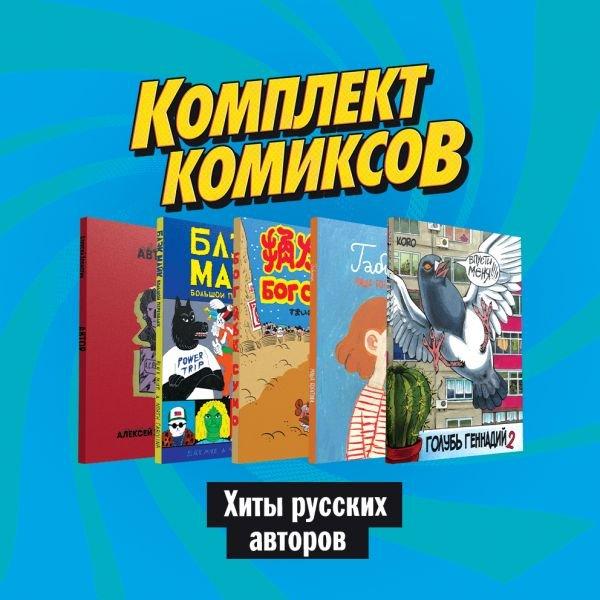 Хиты русских авторов. Комплект комиксов