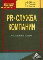 PR-служба компании: Практическое пособие. 3-е изд., стер