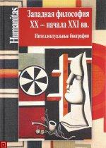 Западная философия ХХ - начала ХХI вв. Интеллектуальные биографии
