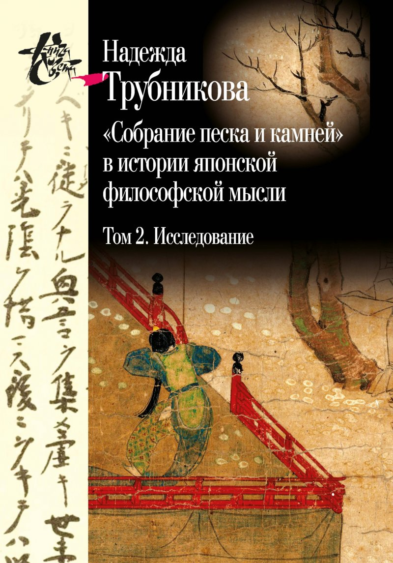 """""""Собрание песка и камней"""" в истории японской философской мысли. Том второй. Исследование"""