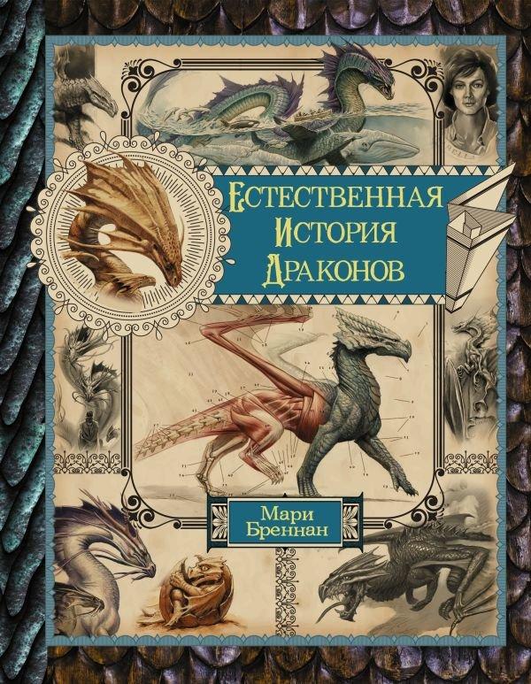 Естественная история драконов