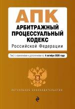 Арбитражный процессуальный кодекс Российской Федерации. Текст с изм. и доп. на 4 октября 2020 г