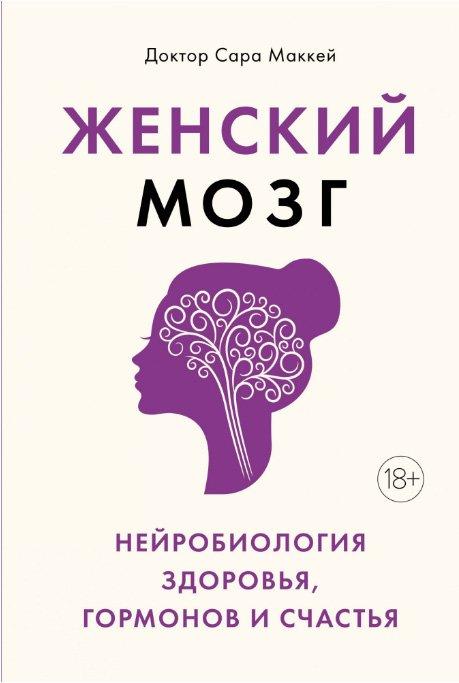 Женский мозг. Нейробиология здоровья, гормонов и счастья