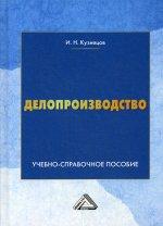 Делопроизводство: Учебно-справочное пособие. 10-е изд