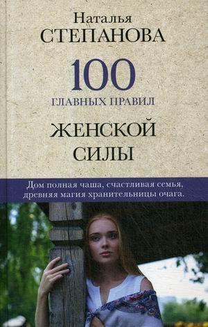 100 главных правил женской силы