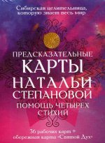 Предсказательные карты Натальи Степановой. Помощь четырех стихий