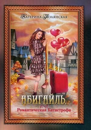 Абигайль, или Романтическая Катастрофа