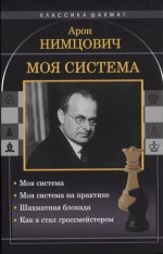 Моя система. Моя система на практике. Шахматная блокада. Как я стал гроссмейстером
