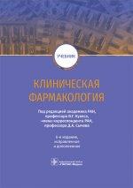 Клиническая фармакология. Шестое издание, исправленное и дополненное
