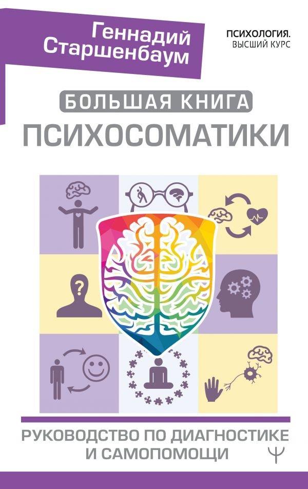 Большая книга психосоматики