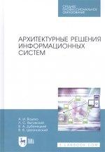 Архитектурные решения информационных систем