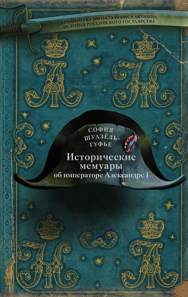 Исторические мемуары об императоре Александре I
