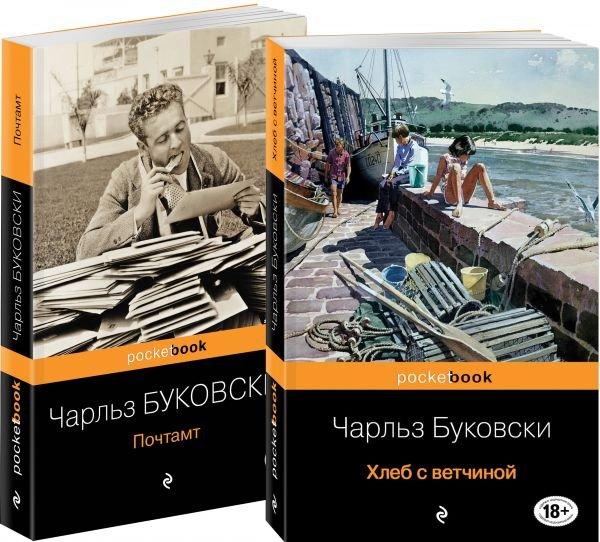 """Приключения Генри Чинаски. Комплект из двух книг. """"Хлеб с ветчиной"""". """"Почтамт"""""""
