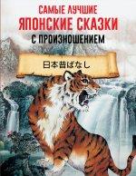 Самые лучшие японские сказки с произношением