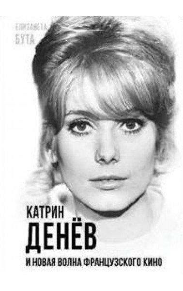 Катрин Денёв и новая волна французского кино