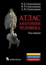 Атлас анатомии человека. Том первый. Остеология. Артрология. Миология