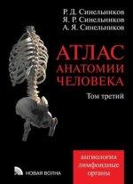 Атлас анатомии человека. Том третий. Ангиология. Лимфоидные органы