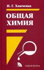 Общая Химия: Учебник. 2-е изд., испр.и доп