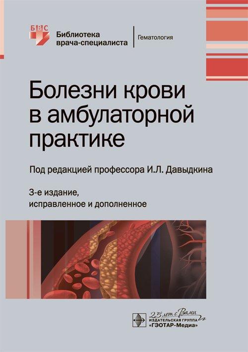 Болезни крови в амбулаторной практике. Третье издание, исправленное и дополненное