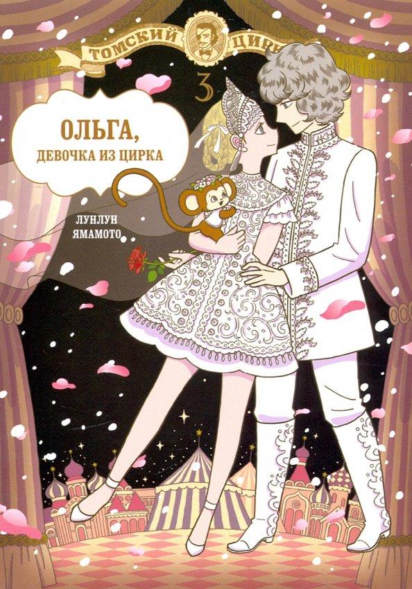 Ольга, девочка из цирка. Том третий