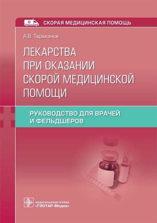 Лекарства при оказании скорой медицинской помощи. Руководство для врачей и фельдшеров
