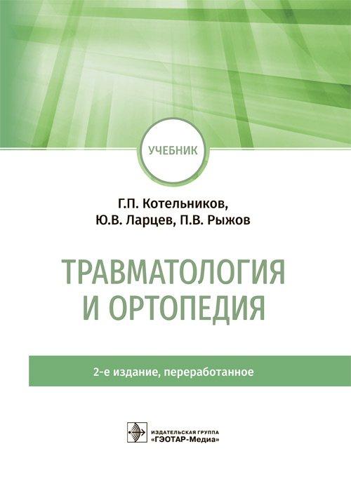 Травматология и ортопедия. Второе издание, переработанное